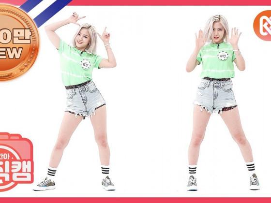 [주간아 미방] ITZY 류진 'Not Shy' 직캠 l EP.473