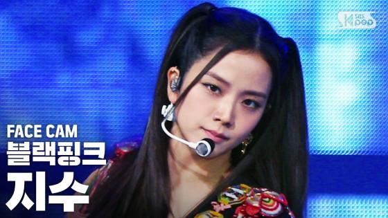 [페이스캠4K] 블랙핑크 지수 'How You Like That' (BLACKPINK JISOO FaceCam)│@SBS Inkigayo_2020.7.5