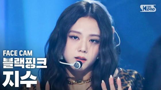 [페이스캠4K] 블랙핑크 지수 'How You Like That' (BLACKPINK JISOO FaceCam)│@SBS Inkigayo_2020.7.19