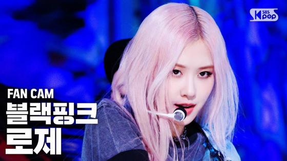 [안방1열 직캠4K] 블랙핑크 로제 'Lovesick Girls' (BLACKPINK ROSÉ FanCam)│@SBS Inkigayo_2020.10.11.