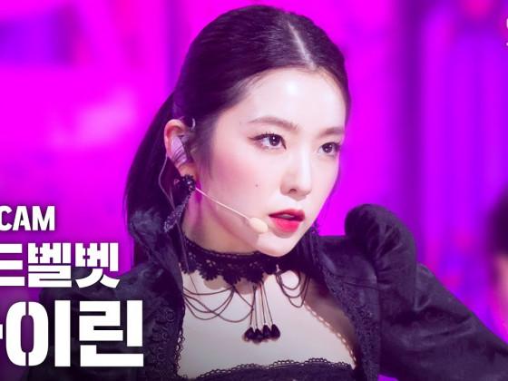 [안방1열 직캠4K] 레드벨벳 아이린 'Monster' (IRENE & SEULGI IRENE FanCam)│@SBS Inkigayo_2020.7.12