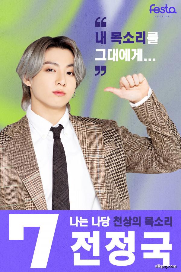 BTS 2021 FESTA MEMBERS' PROFILE - Jungkook