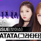 K-pop의 핫이슈는 누구? 바로 HOT ISSUE! | HOT ISSUE(핫이슈) _ GRATATA(그라타타) | 수트댄스 | Suit Dance
