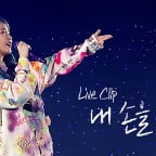 [IU] '내 손을 잡아(Hold My Hand)' Live Clip (2019 IU Tour Concert 'Love, poem')